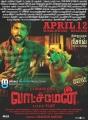 GV Prakash's Watchman Movie Release Posters