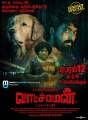 GV Prakash, Yogi Babu in Watchman Movie Release Posters
