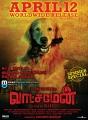 GV Prakash Watchman Movie Release Posters