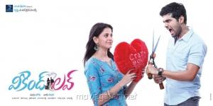 Adith Arun, Supriya Shailaja in Weekend Love Movie Wallpapers