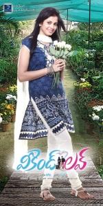 Actress Supriya Shailaja  in Weekend Love Movie Posters