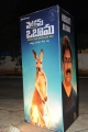 Welcome Obama Movie Audio Launch Photos