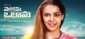 Rachel, Urmila in Welcome Obama Movie Wallpapers