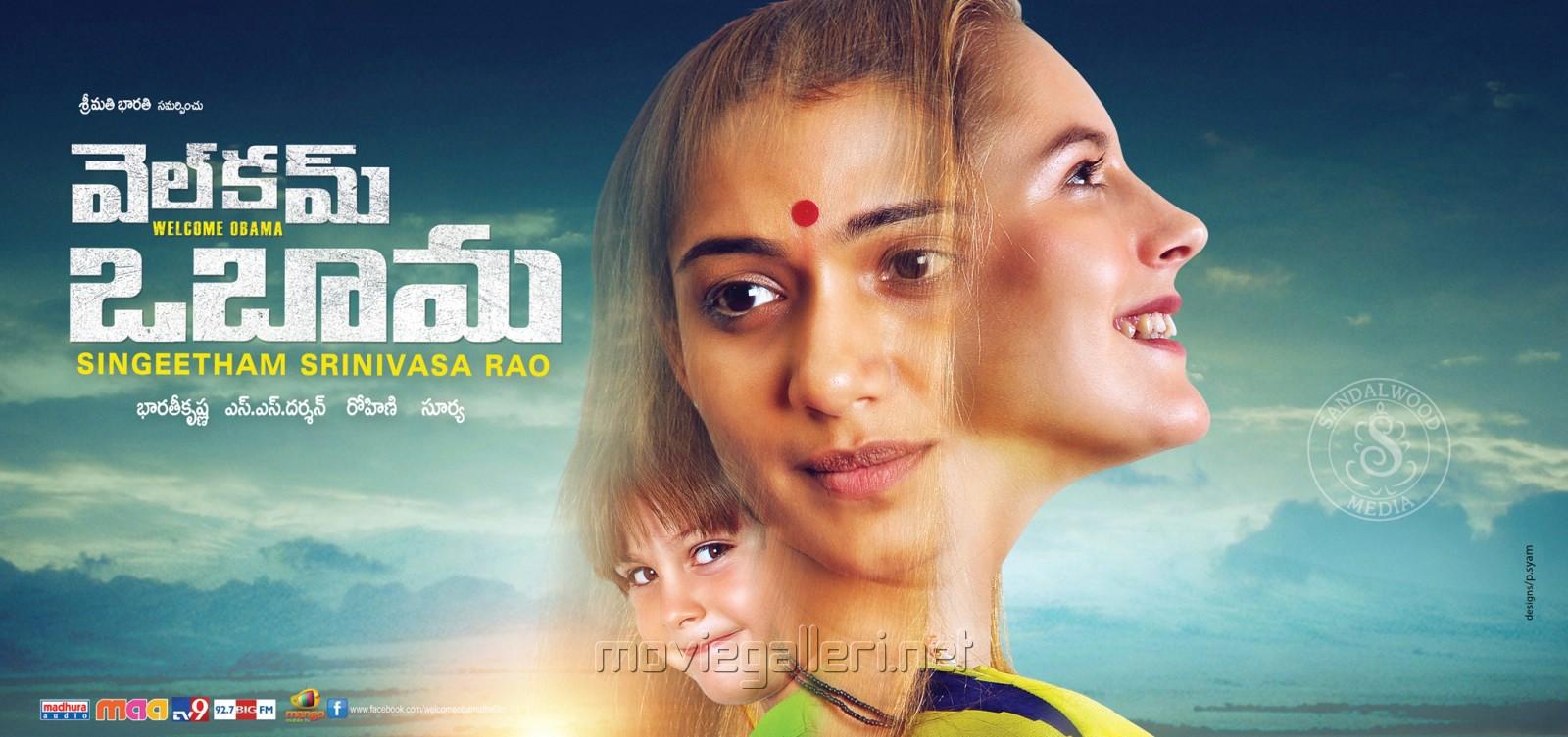 Welcome Obama Telugu Movie Wallpapers