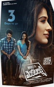 Karthik, Pujitha Ponnada, Raai Laxmi's Where is The Venkatalakshmi Movie Release Posters