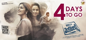 Laxmi Raai, Pujitha Ponnada in Where is The Venkatalakshmi Movie Release Posters