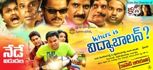 Where is Vidyabalan Movie Release Posters