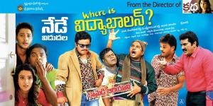 Where is Vidya Balan? Telugu Movie Release Posters