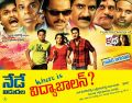 Where is Vidya Balan? Telugu Movie Release Posters