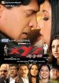 XYZ Telugu Movie Posters
