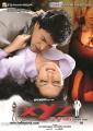 Upendra, Celina Jaitley Hot in XYZ Movie Posters
