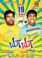 Shiva, Santhanam in Ya Ya Movie Audio Release Posters