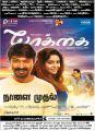 Krishna, Swathi in Yaakkai Movie Release Posters
