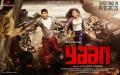 Jeeva, Thulasi Nair in Yaan Tamil Movie First Look Wallpapers