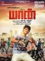 Actor Jeeva in Yaan Tamil Movie Posters