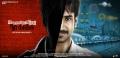 Actor Aadhi's Yagavarayinum Naa Kaakka Movie First Look Wallpapers