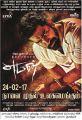 Vijay Antony's Yaman Movie Release Posters