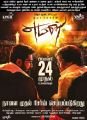 Vijay Antony, Thiagarajan in Yaman Movie Release Posters