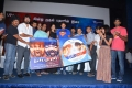 Yatchan Movie Audio Launch Photos