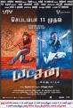 Arya, Kreshna in Yatchan Movie Release Posters