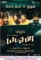 Arya, Kreshna, Deepa Sannidhi, Swati Reddy in Yatchan Movie Release Posters