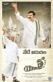 Mammootty Yatra Movie Release Today Posters
