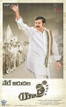 Mammootty Yatra Movie Today Release Posters