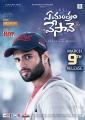 Actor Vijay Devarakonda in Ye Mantram Vesave Movie March 9th Release Posters