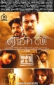 Samuthirakani, Sam Jones, Athulya Ravi & Roshni Prakash in Yemaali Movie Release Posters