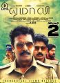 Samuthirakani, Sam Jones in Yemaali Movie Release Posters