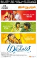 Yen Intha Mayakkam Movie Release Posters