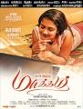 Actress Swarna in Yen Intha Mayakkam Movie Release Posters
