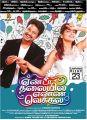 Azhar Sanchita Shetty in Yenda Thalaila Yenna Vekkala Movie Release Posters