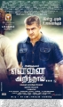 Ajith in Yennai Arindhaal Movie Release Posters