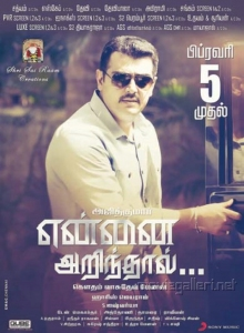 Ajith's Yennai Arindhaal Movie Release Posters