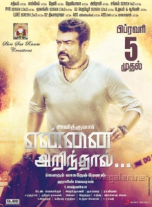 Ajith in Yennai Arinthal Movie Release Posters