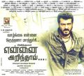 Ajith Kumar's Yennai Arindhaal Movie Wallpapers