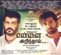 Ajith, Arun Vijay in Yennai Arindhaal Movie Wallpapers