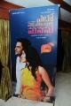 Yeto Vellipoyindi Manasu Pre-Release Press Meet photos