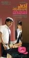 Yeto Vellipoyindi Manasu Movie Posters