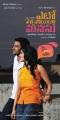Nani, Samntha in Yeto Vellipoyindi Manasu Movie Posters
