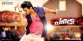 Ram Charan Teja in Yevadu Movie New Wallpapers