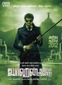 Vijay Yohan Athiyayam Ondru Movie New Posters