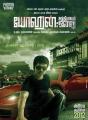 Vijay Yohan Athiyayam Ondru Movie Posters
