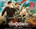Allu Sirish, Mohanlal in Yuddha Bhoomi Movie Release June 29th Posters