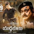 Allu Sirish, Mohanlal in Yuddha Bhoomi Movie Release June 29th Posters