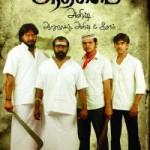 Aadhikkam Tamil Movie Posters, Stills, Pics, Photo gallery
