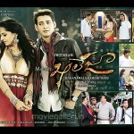 Anushka Khaleja Movie Wallpapers, Mahesh Babu Kaleja New Wallpapers