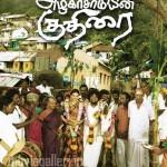 Azhagarsamiyin Kudhirai Movie Wallpapers, Azhagar Saamiyin Kuthirai Posters