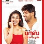 Boss Engira Baskaran Movie Posters, Boss Engira Baskaran Wallpapers